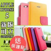 E68精品館 MERCURY GOOSPERY IPHONE 5S/IPHONE 5 雙色皮套 撞色 支架 手機皮套 矽膠 保護套