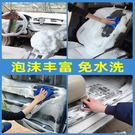 多功能 泡沫清潔劑 汽車用車內飾座椅神器免洗強力去汙室內清洗 【4瓶裝】  降價兩天