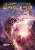 (二手書)貓頭鷹守護神10:火焰之子傳奇