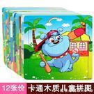 木質拼圖幼兒童寶寶早教益智力1-2-3-4-6歲男女孩積木玩具鐵盒裝 漾美眉韓衣