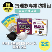 【捷運族專業防護組】PM2.5防霾口罩(10+1入)-黑/白 2盒(共22入) 再送3包天天室外口罩