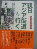 【書寶二手書T7/歷史_JBW】親日街道行_日本近代史的真實