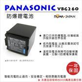 ROWA 樂華 FOR Panasonic 國際牌 VW-VBG260 VBG260 電池 原廠充電器可用 保固一年 H80 DX1 DX3 HS9