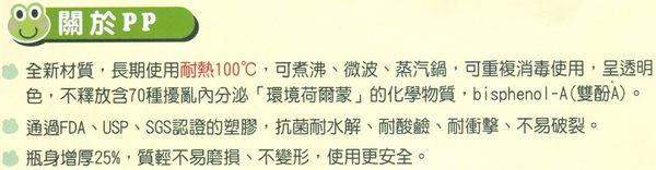 大眼蛙 PP直圓超乳感防脹自動奶瓶270C.C. D-3416