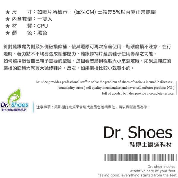 月型鞋跟修補片修鞋片修鞋跟 後跟貼 ╭*鞋博士嚴選鞋材*╯