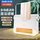 暖風機 奧克斯暖風機20Y家用速熱取暖器...
