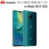 HUAWEI Mate 20 X (5G) (8G/256G) 徠卡三鏡頭5G手機◆送華為備咖1TB+Band 3e手環+TWS-K2無線藍牙耳機