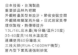 林內牌 RUA-C1600WF  FE強制排氣式熱水器