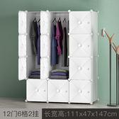 簡易衣櫃佐勒簡約現代經濟型成人組裝塑料多功能雙人衣櫥收納櫃子WY 跨年鉅惠85折