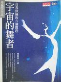 【書寶二手書T1/勵志_KRT】宇宙的舞者-自我修練的六個階段_傅佩榮