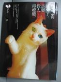 【書寶二手書T7/寵物_KHQ】陳明珠愛我:貓來了,是要教人得療癒_Emily