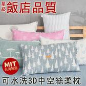 【BELLE VIE】台灣製 可水洗3D立體羽絲絨枕-45X75cm樹影
