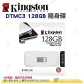 金士頓 Kingston DTMC3 128GB 公司貨 隨身碟 DataTraveler Micro 3.1