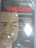 【書寶二手書T4/政治_JAH】中國式政變-重慶陰謀_紀偉仁