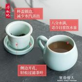 青瓷茶杯陶瓷馬克杯帶蓋過濾泡茶杯子辦公室茶水分離同心杯 完美情人精品館
