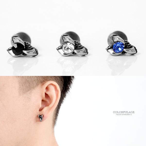 耳環 恐龍利爪單鑽鋼製耳針 具抗過敏特性【ND489】