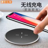 iPhoneX無線充電器蘋果8手機8Plus快充QI專用P八iPhone X小米