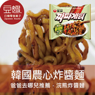 【豆嫂】韓國泡麵 韓國農心炸醬麵