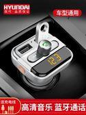 現代車載mp3播放器藍芽接收器汽車音樂點煙器u盤插卡雙usb充電器 魔方數碼館