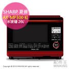 【配件王】代購 SHARP 夏普 AX-MP300 紅 水波爐 過熱水蒸氣微波爐烤箱 大字體顯示 26L