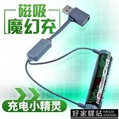 磁吸充電器3.7V鋰電池萬能充通用多功能智慧USB線座18650充電寶哈