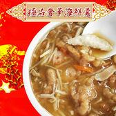 老爸ㄟ廚房年菜.皇品經典褒湯-海鮮羹 (1000g/包)﹍愛食網
