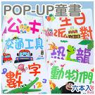 !!免運!! pop-up 立體童書組 6本入 華碩文化 / 童書 益智教材 兒童書籍 故事書 幼兒繪本