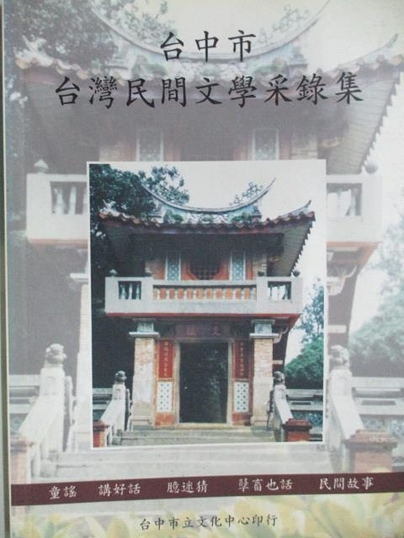 【書寶二手書T1/文學_ADZ】台中市台灣民間文學采錄集_民87