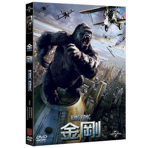 金剛 DVD King Kong