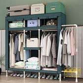 簡易衣櫃現代簡約鋼管加粗加固加厚布衣櫃收納家用掛衣櫥【輕奢時代】