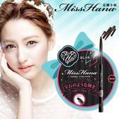 Miss Hana 花娜小姐 快乾防暈絲絨煙燻旋轉眼膠筆 0.35g ◆86小舖 ◆