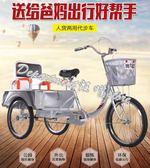 新款正品中老年腳蹬人力三輪車老人腳踏自行車成人載貨兩用代步車
