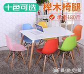 北歐實木餐椅現代簡約家用塑料靠背休閒餐廳辦公洽談桌椅 YXS優家小鋪