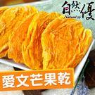 低溫烘焙工藝,果乾厚厚扎實 Q軟甜而不膩,濃濃芒果香 細膩的芒果纖維,純天然 無任何糖精與化學添加