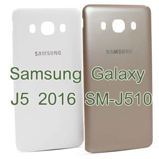【原廠NFC電池蓋】三星 SAMSUNG Galaxy J5 2016 SM-J510 電池蓋/背蓋/後蓋/外殼-ZW