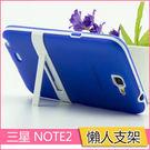 三星 GALAXY Note2  手機套 懶人支架 TPU 軟套 保護套 N7100 手機殼 矽膠套 軟殼 手機套