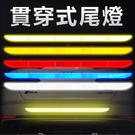 【車尾反光條】汽車用後備箱反光貼紙 保險桿反光警示貼 奈米無痕膠貼