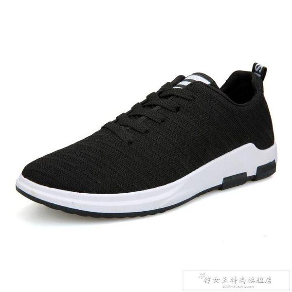 夏季男鞋韓版潮流百搭低筒鞋男士運動休閒鞋老北京帆布鞋男板鞋子『韓女王』