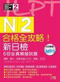 (二手書)合格全攻略!新日檢6回全真模擬試題N2【讀解.聽力.言語知識〈文字.語彙...