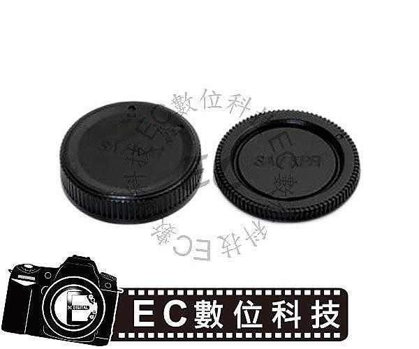 【EC數位】Sigma SA  KPR Mount  專用 機身鏡頭前後蓋組 機身鏡頭保護蓋 SD15 SD14 SD9 SD10