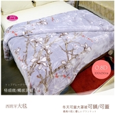 西班牙大毯系列˙精緻雙層【花漾迷迭】/加大/典藏毛毯(200*230CM)/周年慶