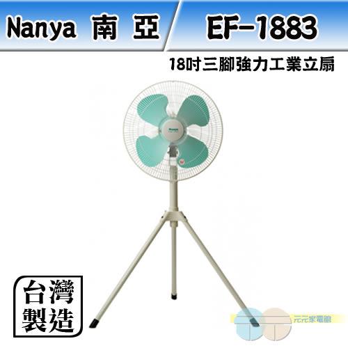 元元家電館*南亞牌 MIT台灣製造 18吋強力三腳伸縮式工業立扇(自動斷電裝置) EF-1883