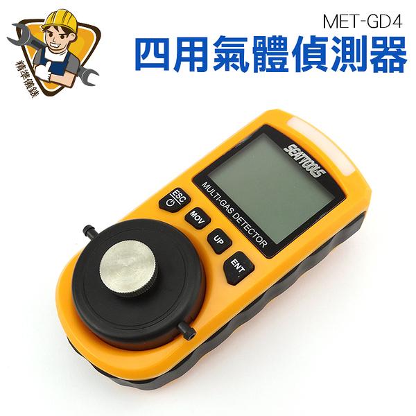 《精準儀錶旗艦店》四用氣體偵測器 氧氣 一氧化碳 硫化氫 可燃氣體 同時偵測 MET-GD4