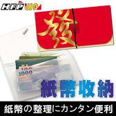 7折 HFPWP「發」福袋多層夾 環保材質 台灣製 FUB-8 HFPWP