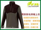 ╭OUTDOOR NICE╮維特FIT 男款雙刷雙搖撞色保暖上衣 HW1109 芋灰色 保暖舒適 中層衣 發熱衣 刷毛衣