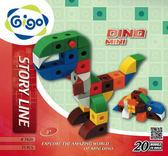 故事創意積木-恐龍樂園#7420  智高積木 GIGO 科學玩具 (購潮8)