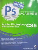 【書寶二手書T3/電腦_ZFT】ACA國際認證-Adobe Photoshop CS5 視覺設計與影像合成處理_m-pl