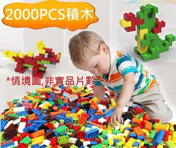 *幼之圓*澳洲Building blocks拼裝積木~可兼容樂高積木喔~2000PCS~