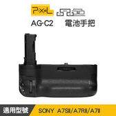 【一年保固】PIXEL 品色 電池手把 SONY A7II A7SII A7RII 垂直手把 AG-C2 屮W2