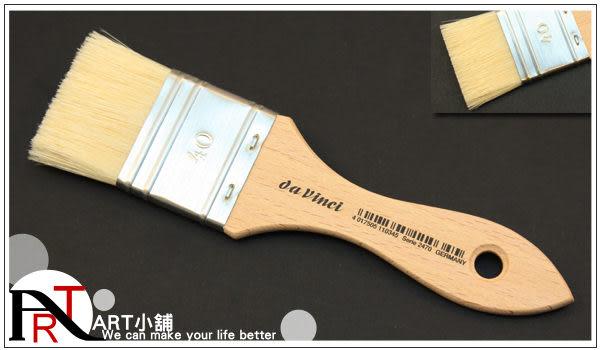 『ART小舖』德國進口da Vinci達芬奇 Mottler系列 2470 原木短桿豬鬃毛排刷 40號